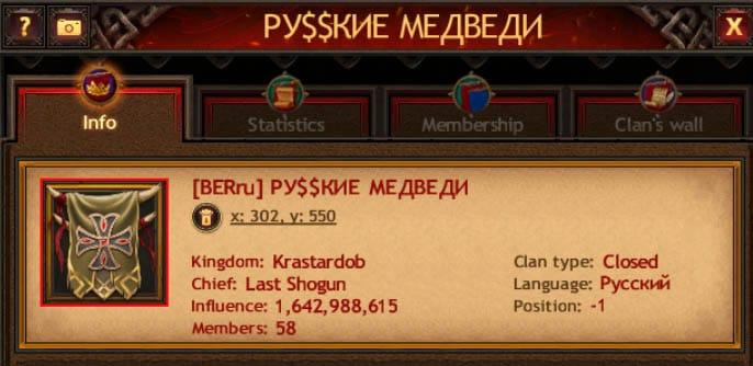 Clan Vs Clan Red Rebels Vs Beru 2