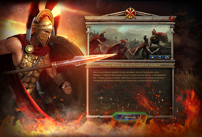Игра Скачать Спарта - фото 2