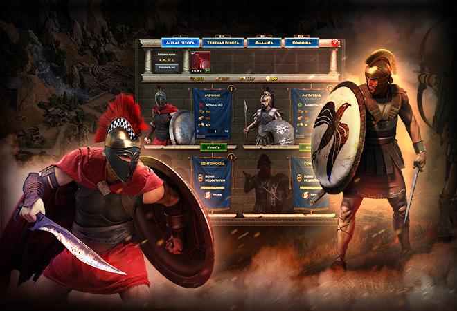 Игра Скачать Спарта - фото 3